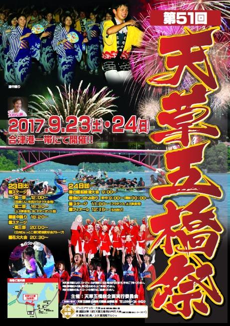 【天草五橋祭2017】第51回!上天草松島で花火大会