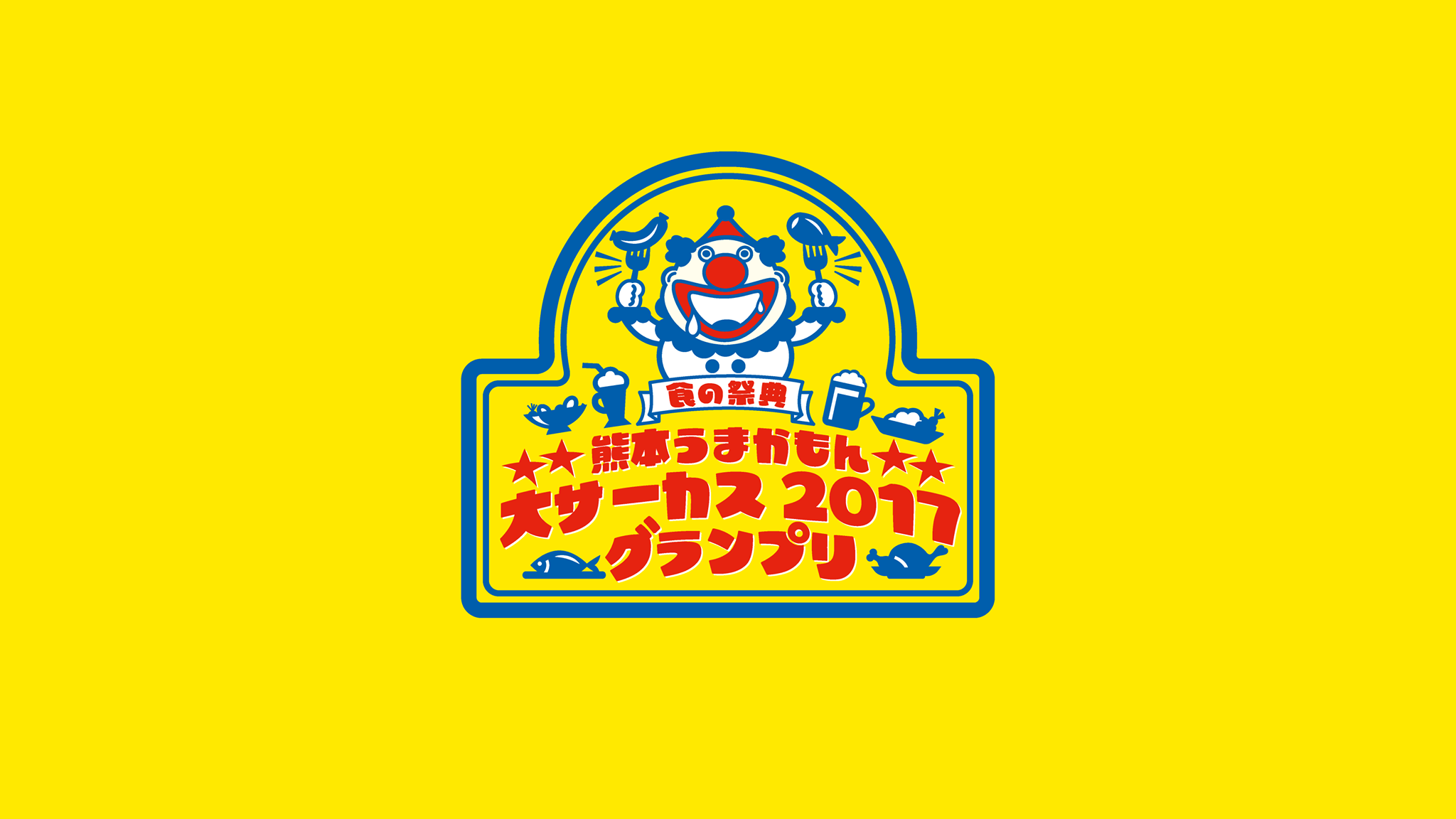 【熊本うまかもん大サーカス2017】花畑広場!詳細日程はこちら