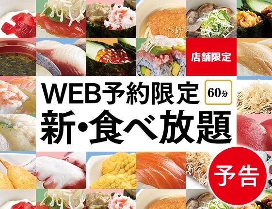 【かっぱ寿司食べ放題】メニューと値段(期間限定