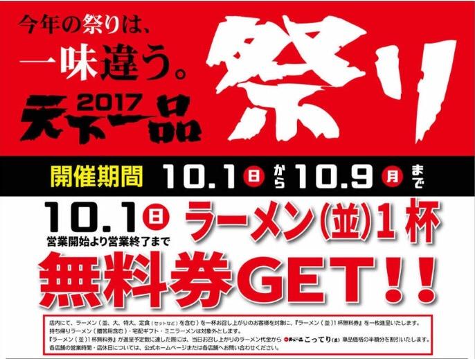 【天下一品】10月1日はラーメン1杯無料券がもらえる!行列必至