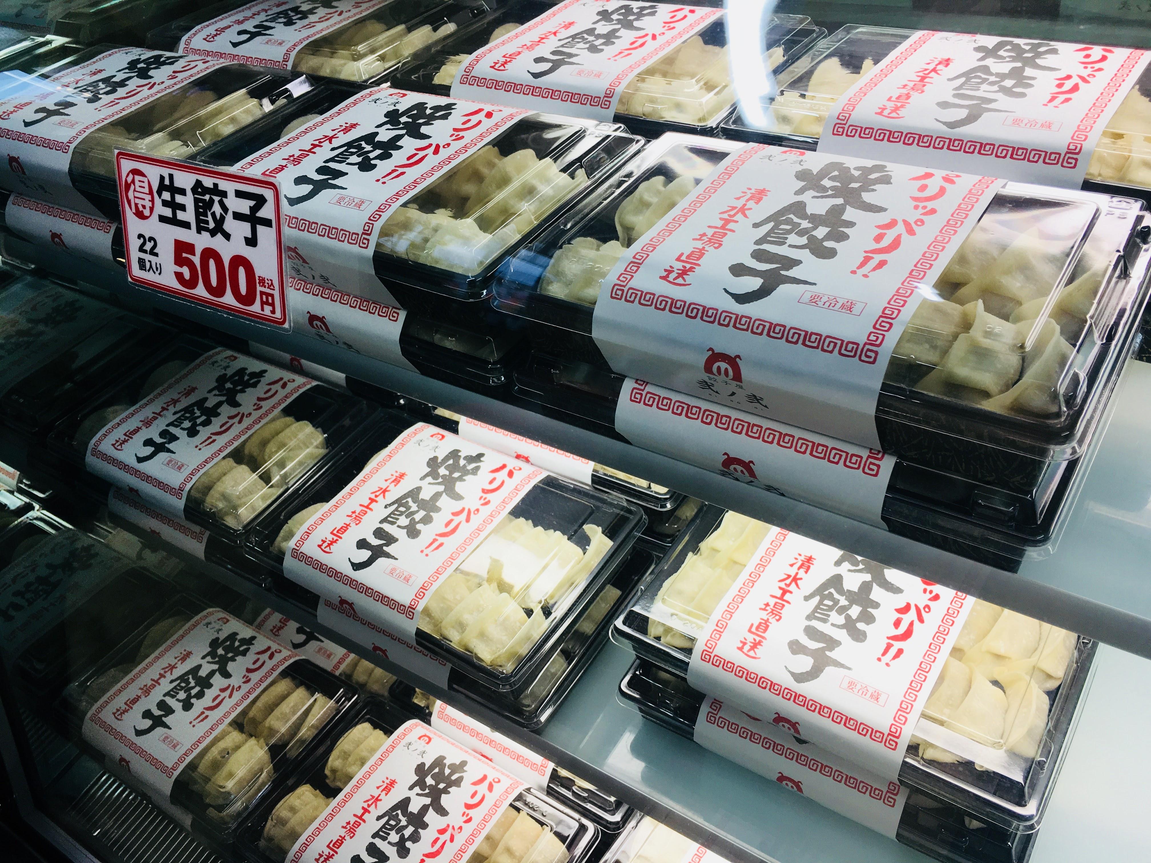 【餃子屋 弐の弐 清水工場】地元のソウルフードが自宅でも味わえる