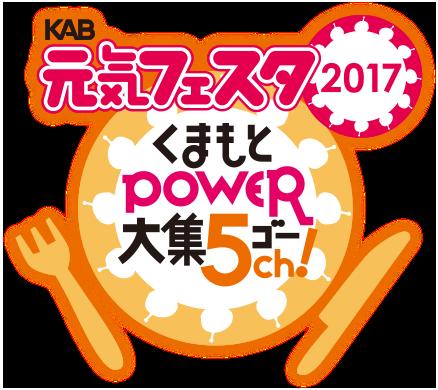 【元気フェスタ2017】グランメッセ熊本!食べて遊ぶ2日間