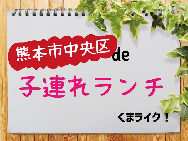 【熊本中央区】子連れランチにオススメの店10店舗