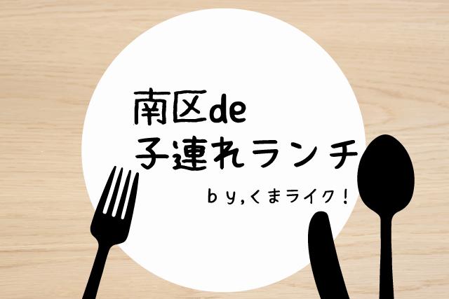 【熊本南区】子連れランチにオススメの店8店舗!ママが実際に行ってみた