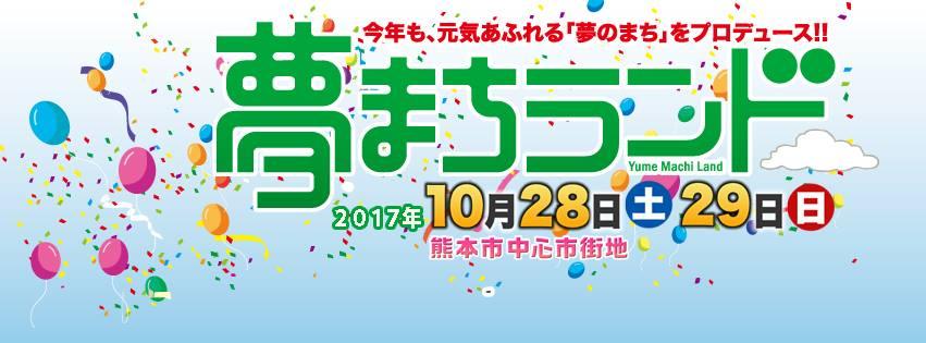 【夢まちランド2017】熊本の街でKKTのイベント!10/28・29