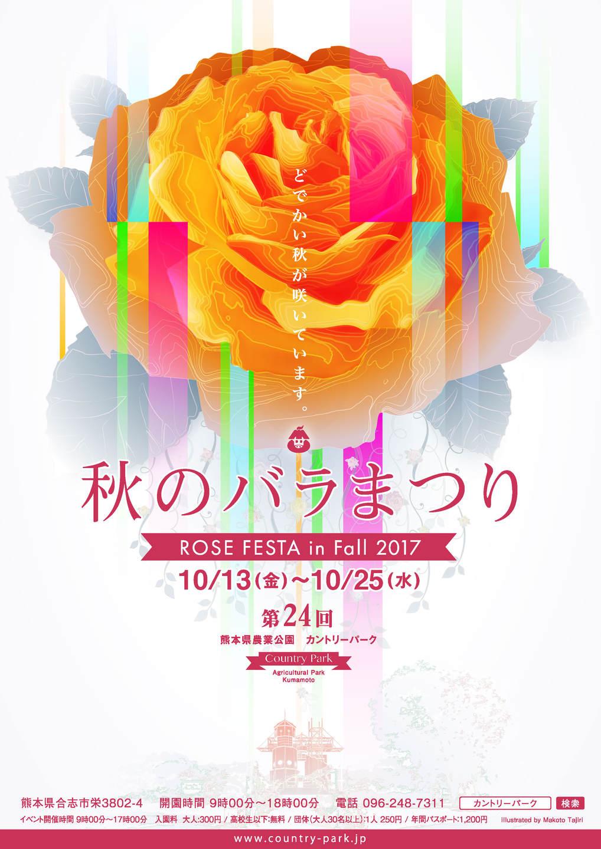 【秋のバラまつり】カントリーパークでのイベントが熱い!