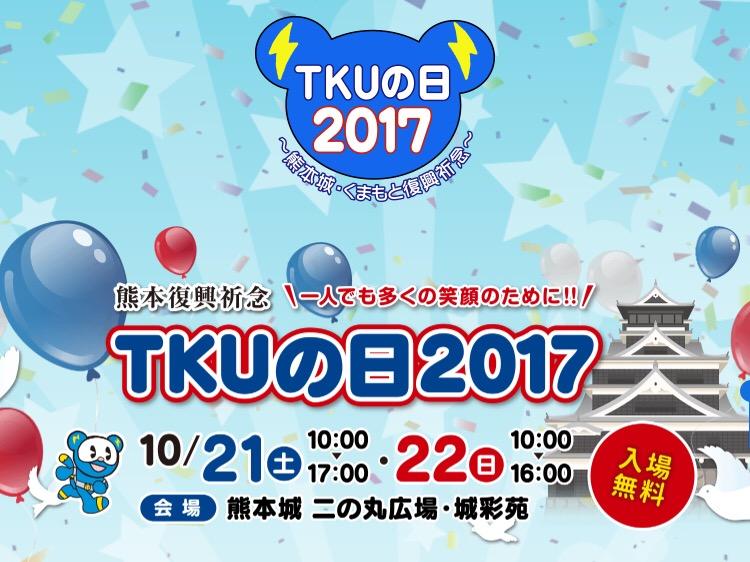 【TKUの日2017】熊本城二の丸広場で開催!豪華ゲストがやってくる