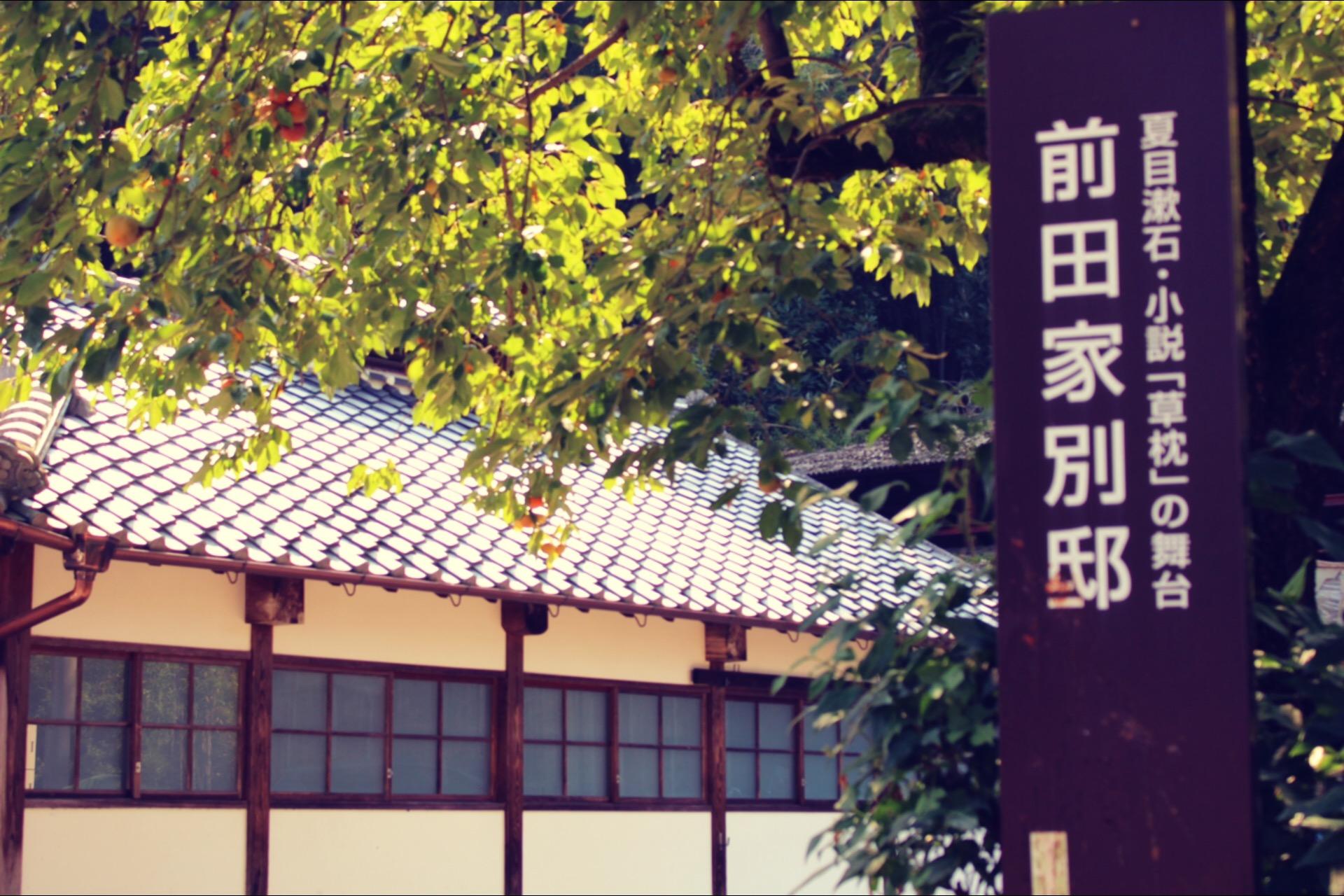 【前田家別邸】天水!夏目漱石の小説「草枕」の舞台へ行ってきた