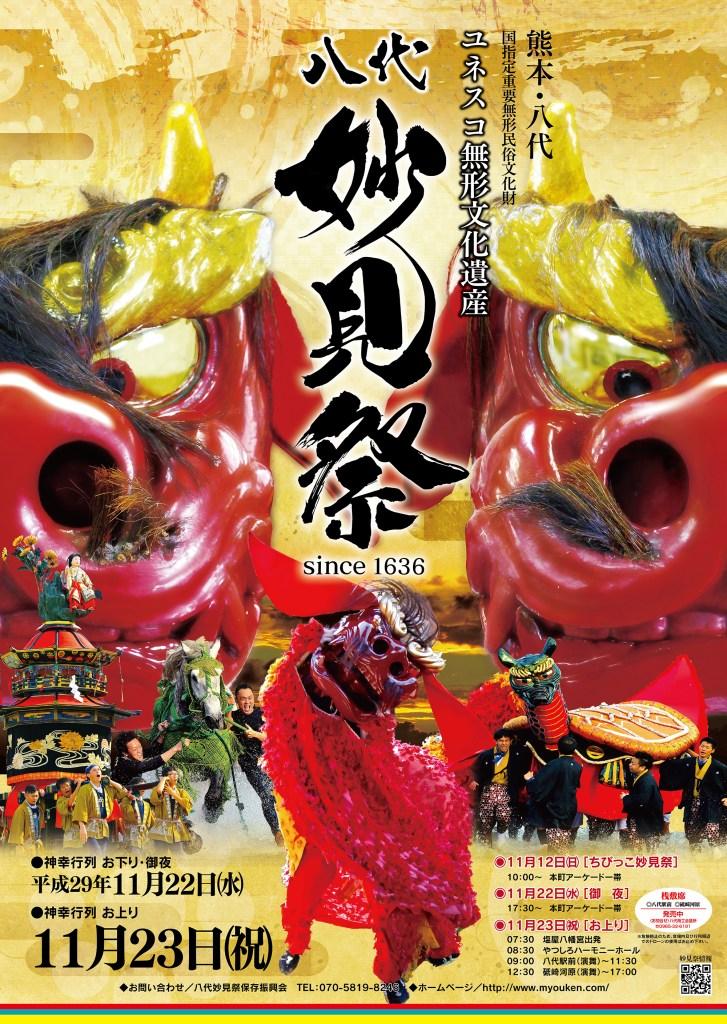 【八代妙見祭】11月22日・23日はユネスコ無形文化遺産のお祭りに行こう!