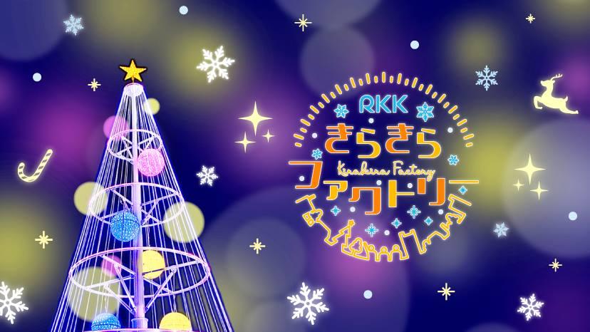 【きらきらファクトリー2017】熊本に平野ノラ・ピコ太郎!他ゲスト情報など