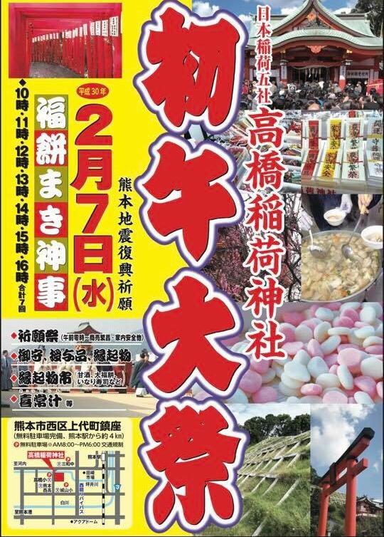 【高橋稲荷神社】初午大祭2018の日程と詳細はこちら