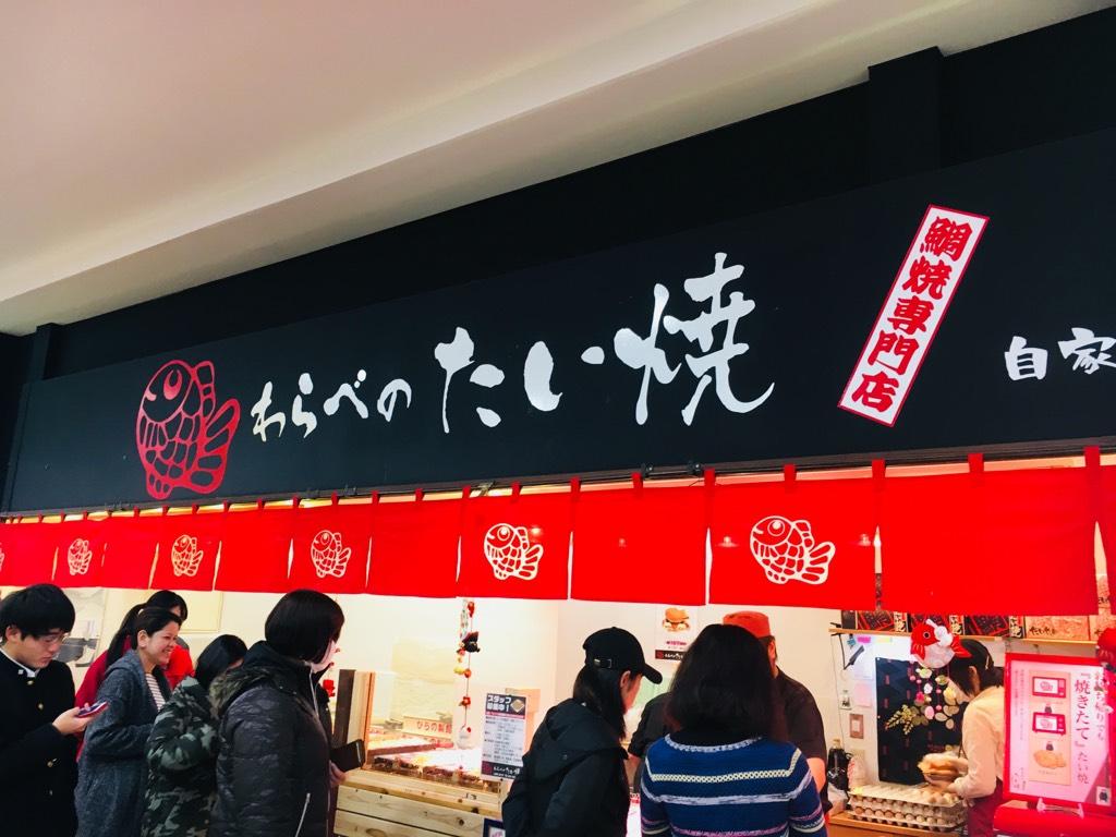 【わらべのたい焼き】ゆめタウンはません内の行列のできるたい焼き専門店