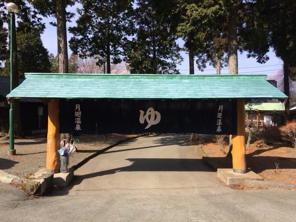 【月廻り温泉館】高森町の阿蘇五岳の雄大な景色を見ながら楽しむ天然温泉