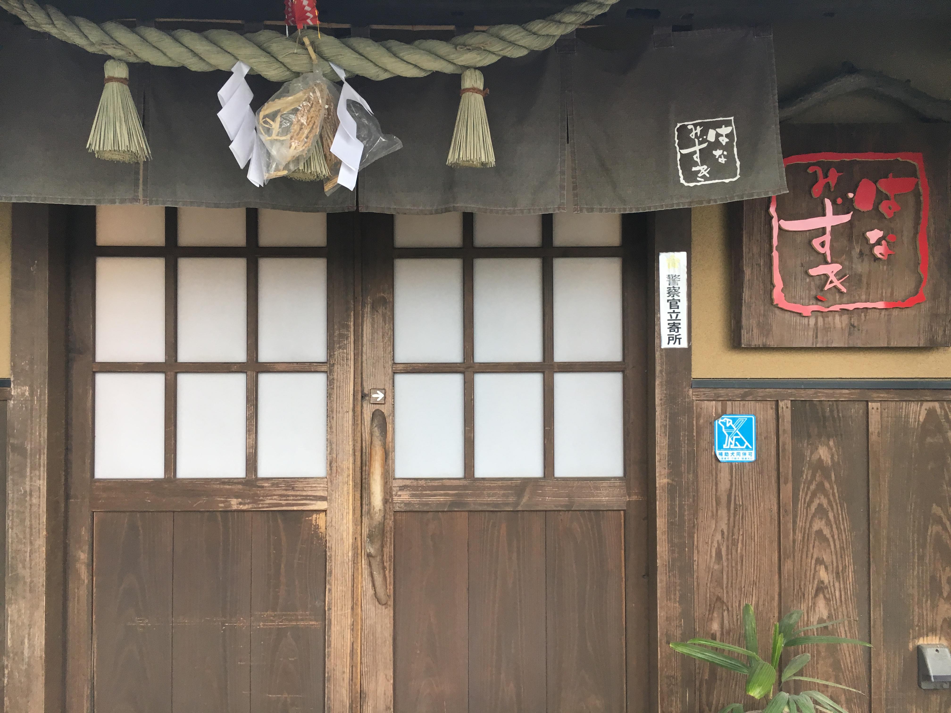 【はなみずき】熊本・植木温泉にある美人の湯を楽しめる貸し切り温泉
