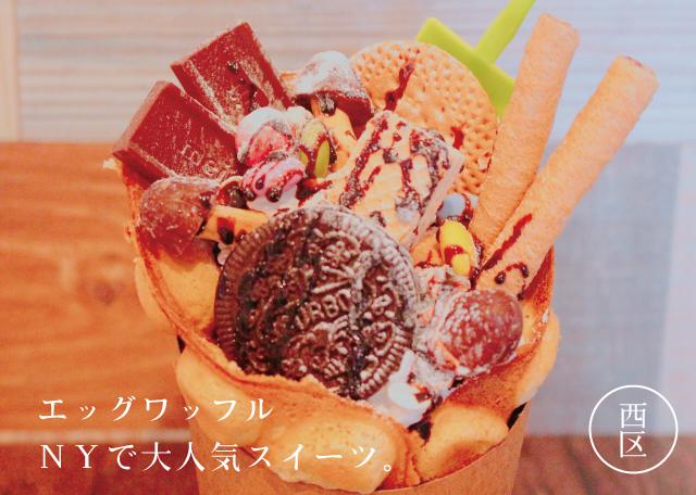 【ぷりんせすわっふる】熊本、上代にある可愛いエッグワッフルの店