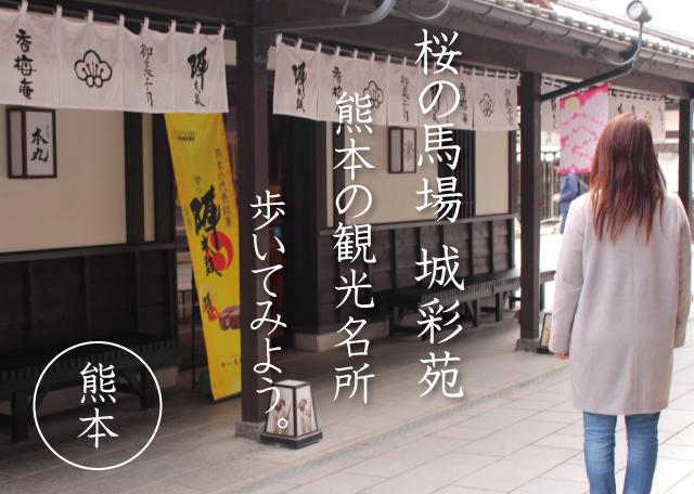 【桜の馬場 城彩苑】おすすめ紹介!熊本城に行くときは、寄ってみて。