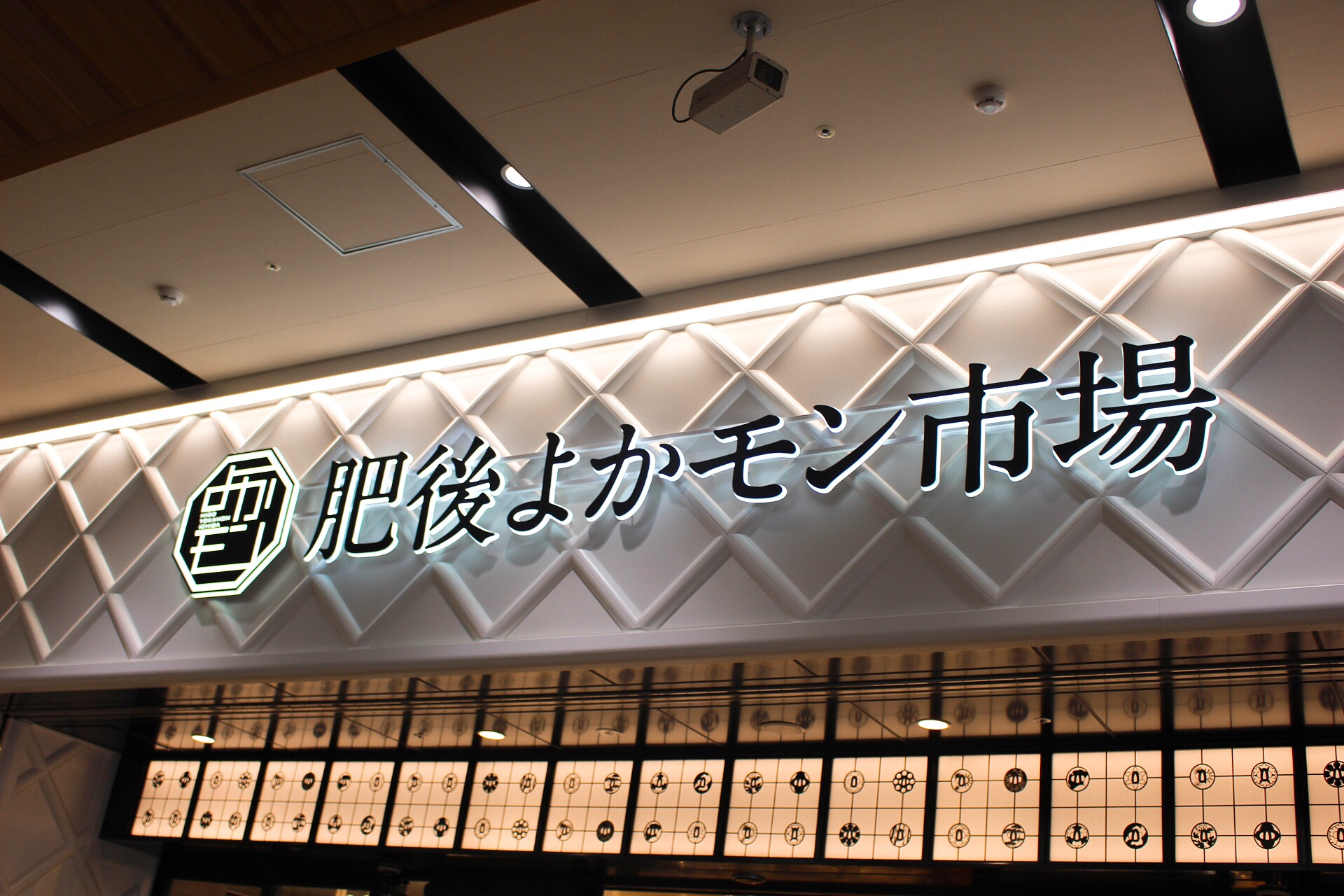 【肥後よかモン市場】が熊本駅にオープン!さっそく、行ってきた。
