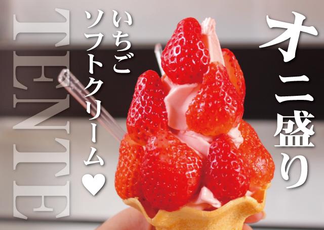 【オニ盛りいちごソフト】城彩苑テンテでイチゴいっぱい!ソフトクリーム
