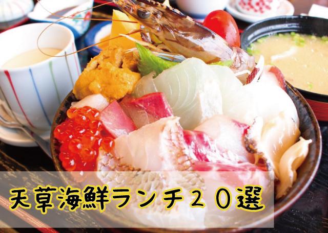 【天草で海鮮ランチ】20選!美味しいお店や有名店など