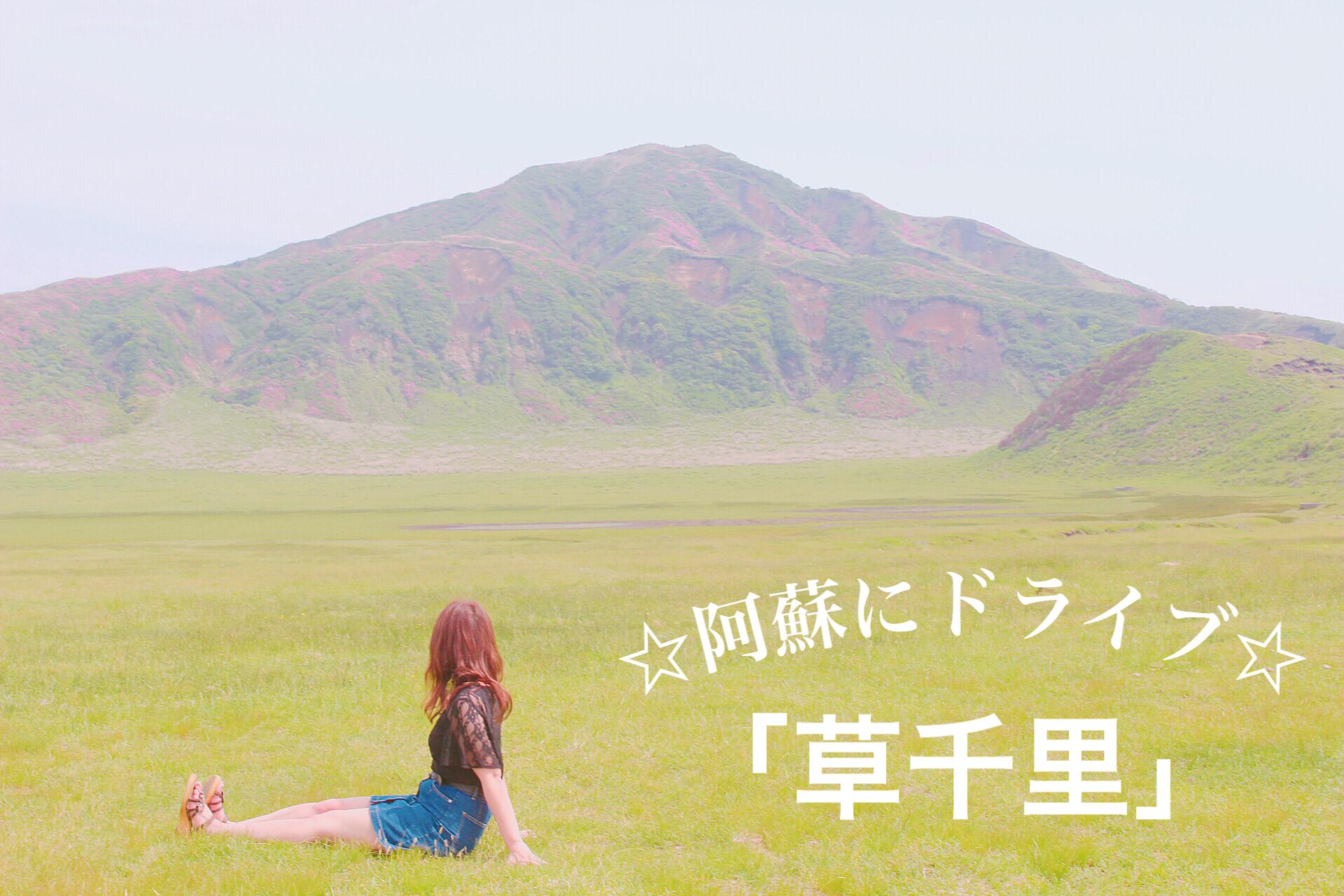 【草千里】阿蘇でランチに乗馬。阿蘇の絶景を見にドライブ行こ!