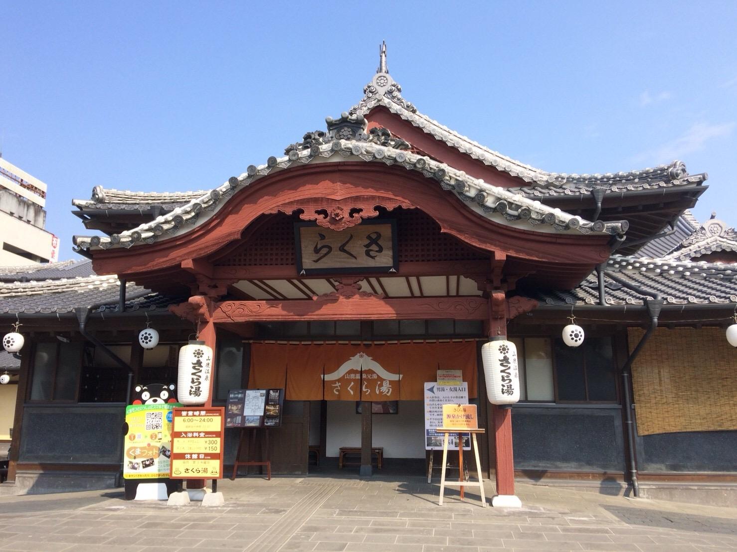 【さくら湯】370年の歴史ある江戸時代から続く日帰り温泉