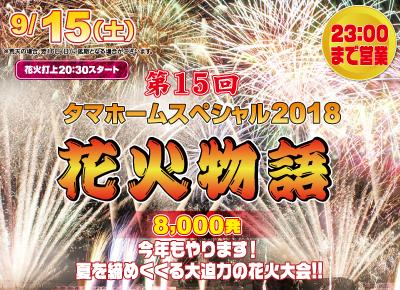 【グリーンランド花火大会2018】詳細!タマホームスペシャル第15回花火物語