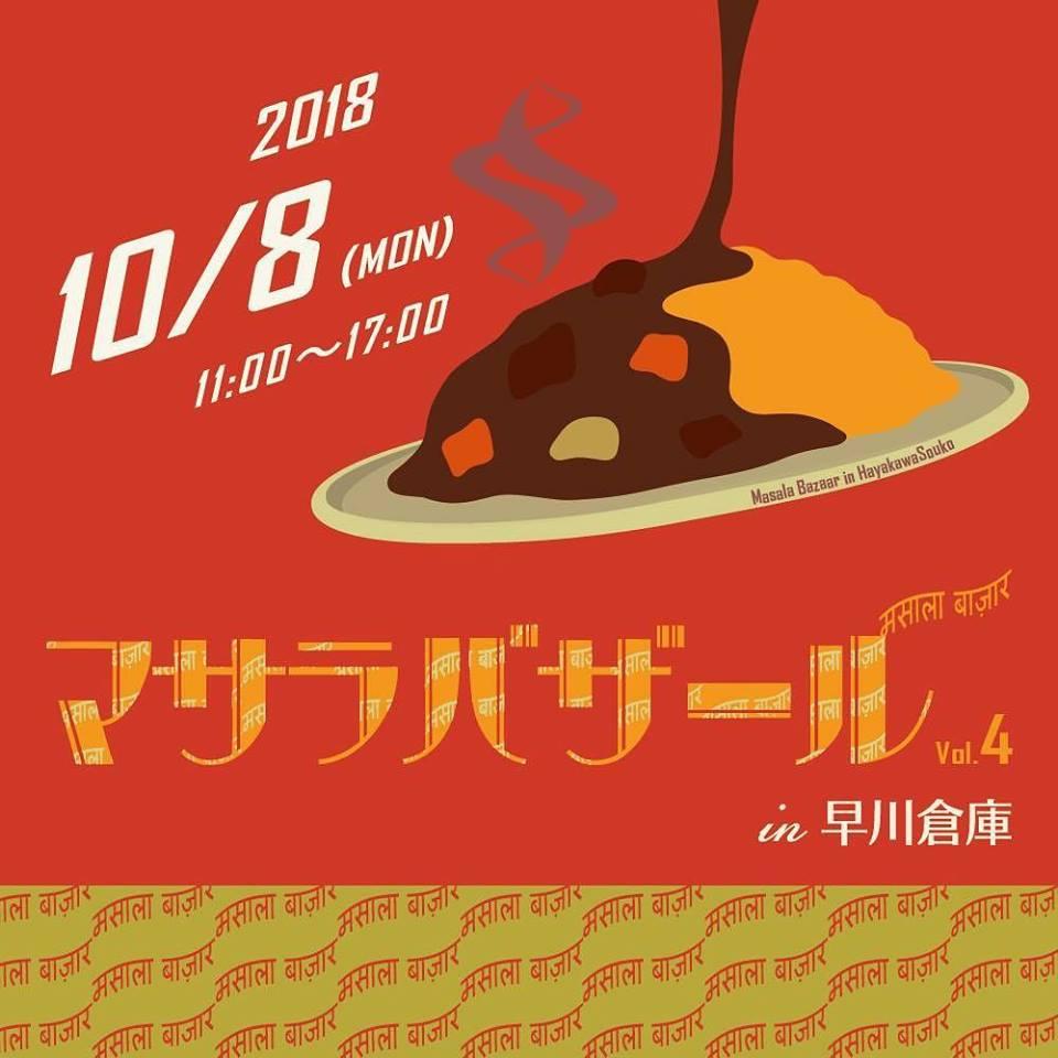 【マサラバザール2018】熊本でカレー食べ歩きイベント詳細