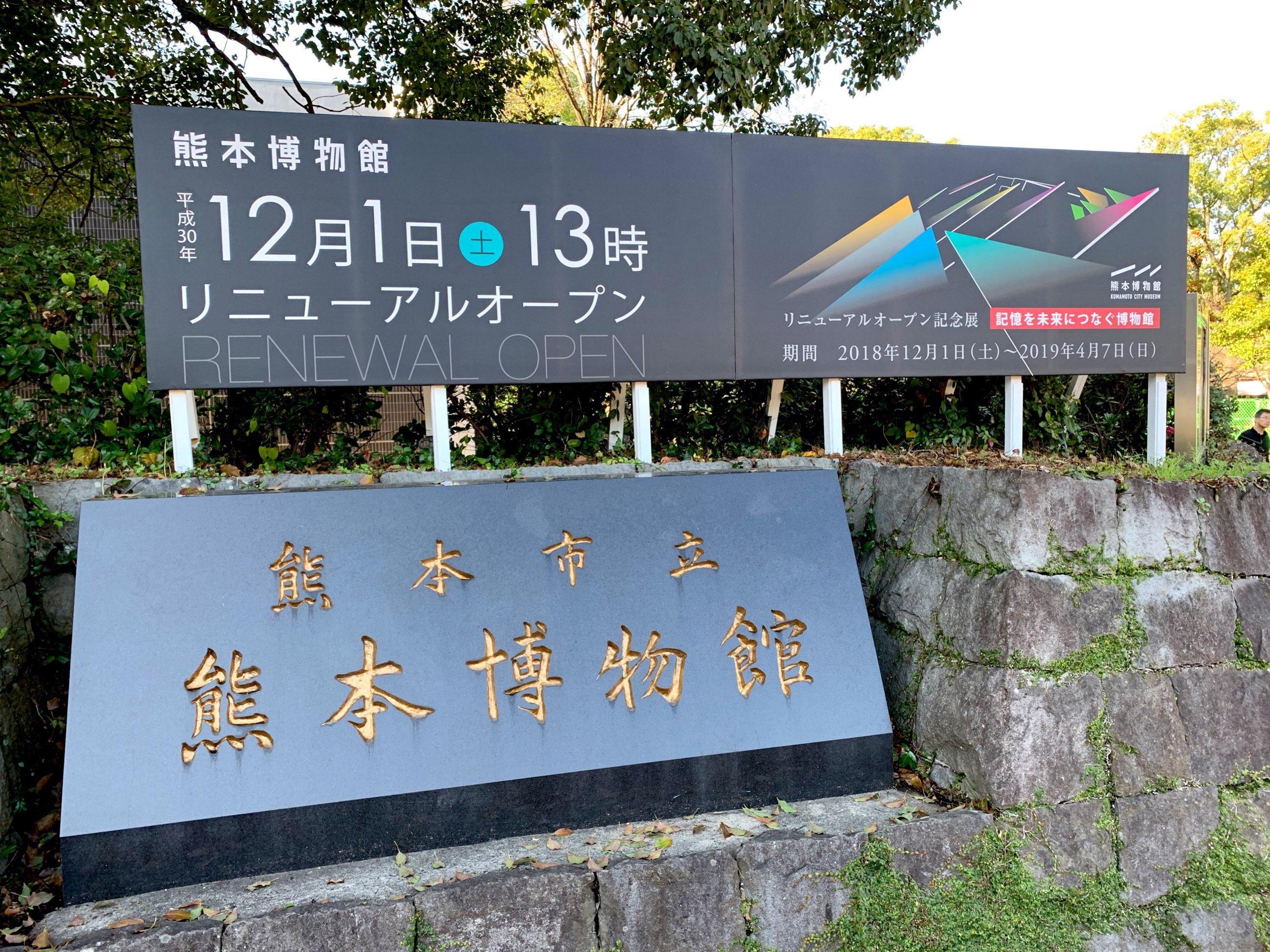 【リニューアルOPEN】熊本博物館へ行ってみた!プラネタリウムも!