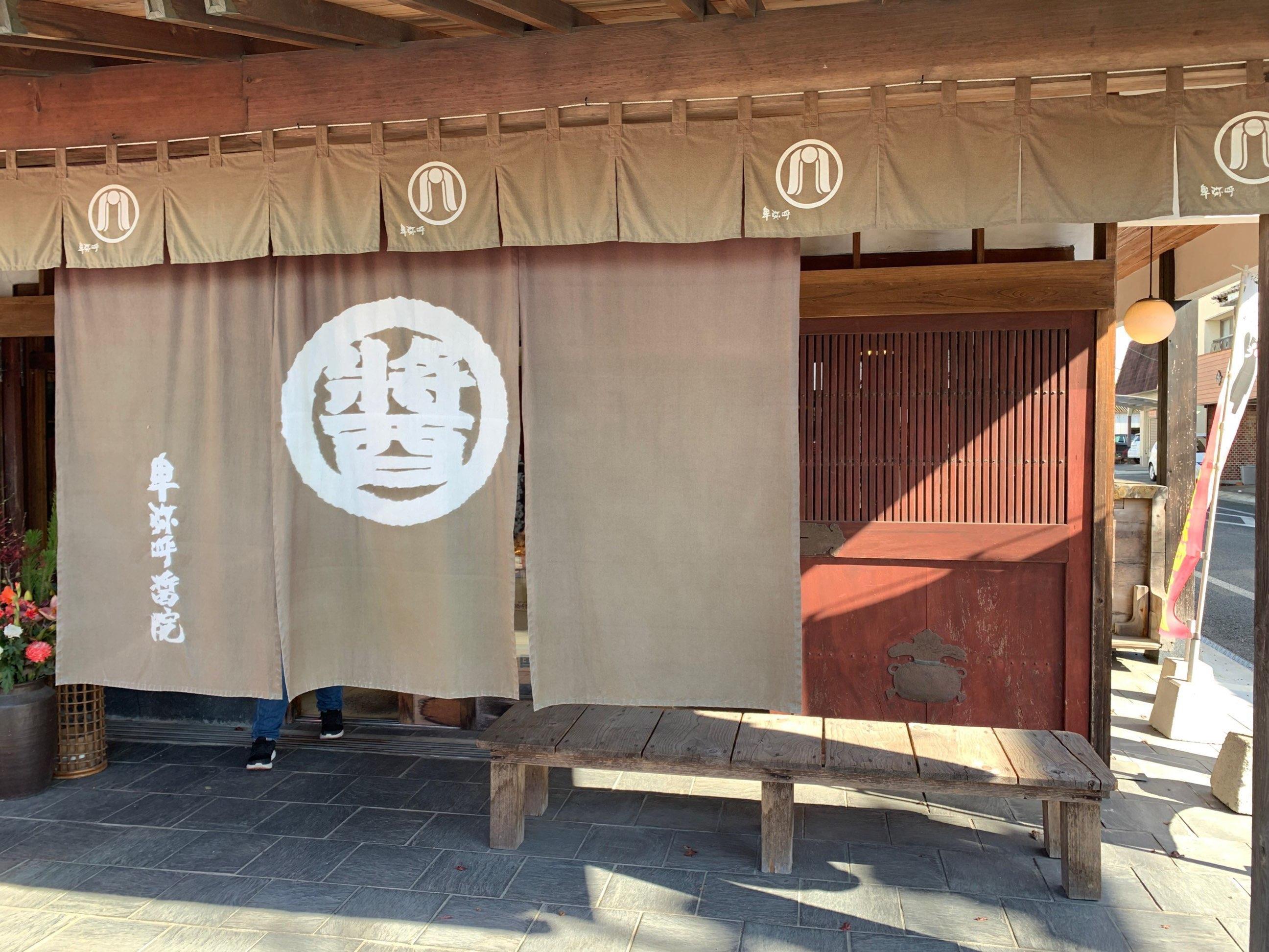 【卑弥呼醤院】山鹿の味噌汁カフェ・茶房「さくらさくら」