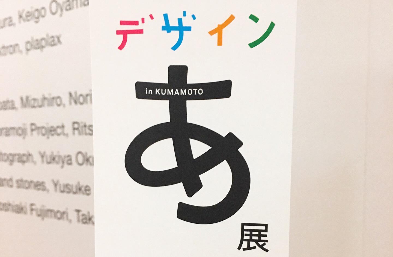 【デザインあ展】熊本!2度行きたくなる、大人も楽しめる空間@チケット