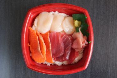 【刺身丼亭】九品寺の海鮮丼を500円でテイクアウト!