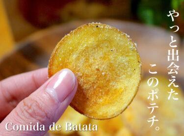 【コミーダデバタタ】熊本のポテトチッププス、キッチンカー!が大人気