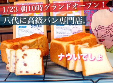 【ナウいでしょ】八代の高級食パン専門店に行ってきた@メニュー