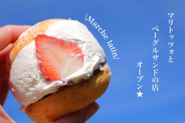 【マルシェラタン】熊本・桜町!マリトッツォとベーグルサンドの店