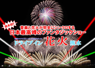【ドライブイン花火大会】熊本新港!2021年4月4日に開催だ!