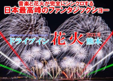 【ドライブイン花火大会】熊本新港!2021年夏、8月1日に開催だ!