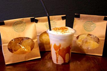 【コミーダデバタタ】新町にポテトチップスの店舗が出来た!