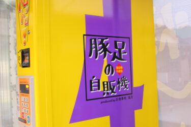 「豚足の自販機」熊本市西区に4号機が設置されたぞ!