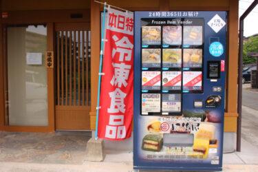 【いきなり団子の自販機】熊本・楡木の「肥後屋」で買ってみた