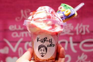 【カフェの自販機】熊本!ソフトクリームが写真映え@くるカフェ前
