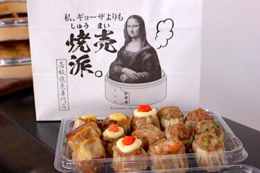 【私ギョーザよりも焼売派。 】熊本・帯山に高級焼売店!色んなメニューがあったよ
