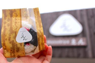 【むすび屋 えん】熊本・保田窪!おにぎりの種類が豊富でクレープも@メニュー「musubiyaえん」