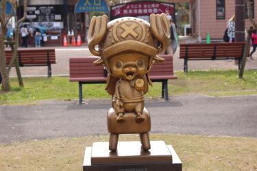 【チョッパー像】場所は、熊本市動植物園の駐車場近く!