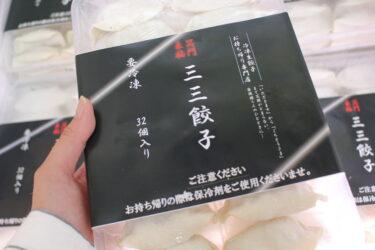 【三三餃子】完全無人販売所!32個入り1000円で買ってみた