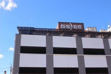 【湯巡追荘(ゆめおいそう)】阿蘇へ行った口コミ・ブログ!周辺食事や楽しみ方など
