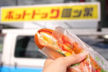 【ホットドッグ四ツ葉】復活!熊本県民に愛されている元祖キッチンカー