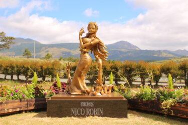【ロビン像】南阿蘇村・旧東海大学阿蘇キャンパスに設置!さっそく行ってみた